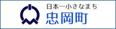 忠岡町役場ホームページ
